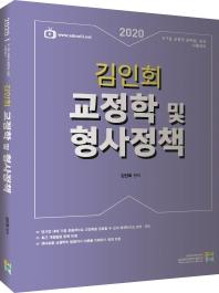 김인회 교정학 및 형사정책(2020)