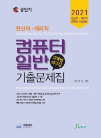 공단기 컴퓨터일반 과목별 재구성 기출문제집(전산직 계리직)(2021)
