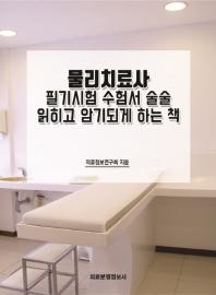 물리치료사 필기시험 수험서 술술 읽히고 암기되게 하는 책