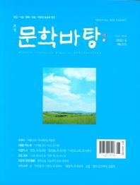 문학바탕(2021년 6월호)