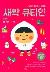 새싹 큐티인(2020년 11/12월호)
