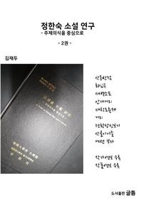 정한숙소설연구 2권