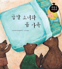 금발 소녀와 곰 가족_이야기 보따리 명작동화 18