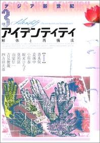 アジア新世紀 3