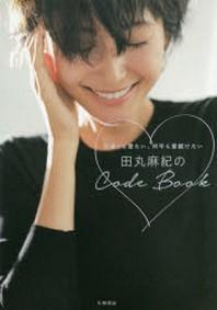 田丸麻紀のCODE BOOK 何通りも着たい,何年も着續けたい