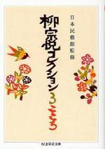 柳宗悅コレクション 3