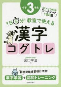 1日5分!敎室で使える漢字コグトレ 漢字學習+認知トレ-ニング 小學3年生