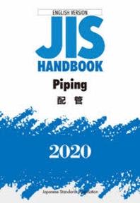 JISハンドブック 配管 英譯版 2020