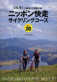 ニッポン快走サイクリングコ-スBEST20 自轉車人が嚴選した感動の道!