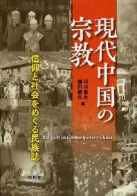 現代中國の宗敎 信仰と社會をめぐる民族誌