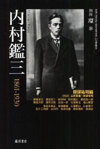 內村鑑三 1861-1930