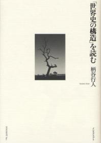 「世界史の構造」を讀む
