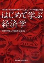 はじめて學ぶ經濟學 經濟史と經濟理論の兩輪で學ぶ,新しいタイプの經濟入門書