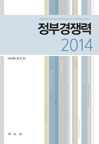 정부경쟁력(2014)