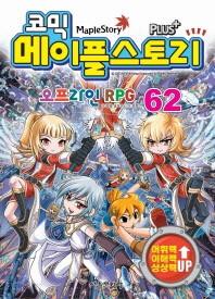 메이플 스토리 오프라인 RPG. 62