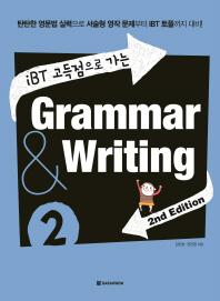 iBT 고득점으로 가는 Grammar & Writing. 2