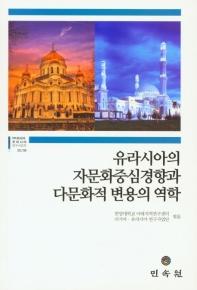 유라시아의 자문화 중심경향과 다문화적 변용의 역학