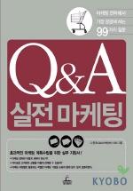Q&A 실전 마케팅