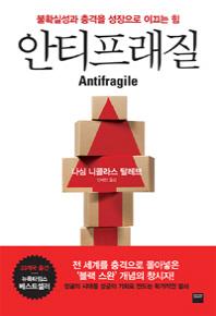 안티프래질(Antifragile)