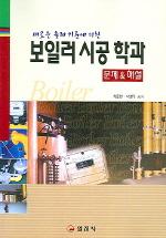 보일러시공학과 : 문제 해설 (2005)