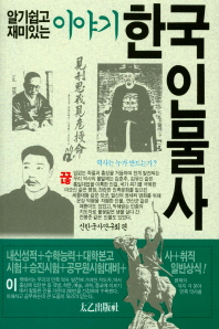 알기쉽고 재미있는 이야기 한국 인물사