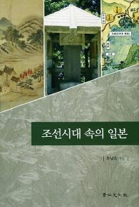 조선시대 속의 일본