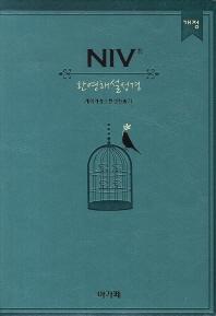 한영해설성경(한영찬송가)(소합본)(색인)(청록색)(개역개정)