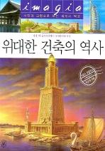 위대한 건축의 역사