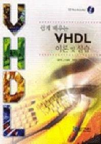 VHDL 이론 및 실습(쉽게 배우는)