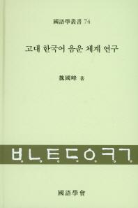 고대 한국어 음운 체계 연구