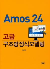 Amos 24 고급 구조방정식모델링