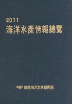 해양수산정보총람(2011)