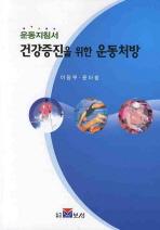 건강증진을 위한 운동처방(운동지침서)