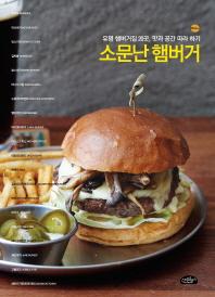 소문난 햄버거