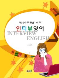 예비승무원을 위한 인터뷰 영어