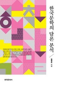 한국 문학의 담론 분석