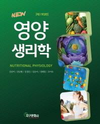 NEW 영양생리학