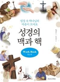 성경의 맥과 핵 워크북