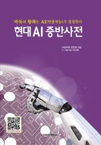 현대 AI 중반사전