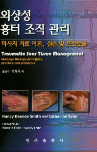 외상성 흉터 조직 관리