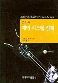 제어 시스템 설계