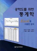 공학도를 위한 통계학