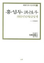 홍성두(1933년 10월 12일생)
