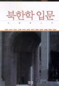북한학 입문