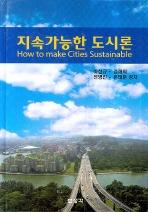 지속가능한 도시론