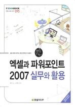 엑셀과 파워포인트 2007 실무와 활용