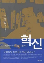 대한민국 희망 에너지 혁신