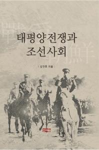 태평양전쟁과 조선사회