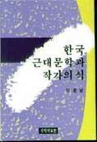 한국 근대문학과 작가의식