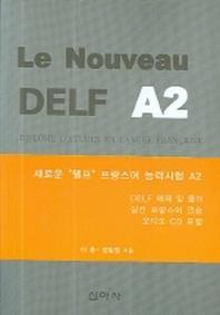 프랑스어 능력시험 A2(DELF)